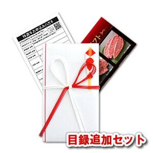 近江牛切り落とし(バラ350g)目録セット