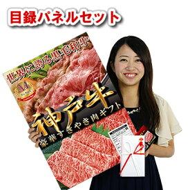 ビンゴ 景品 お肉 目録 二次会 カタログギフト ボーリング大会 ● 神戸牛 すき焼き肉 250g(モモ) 目録 パネル セット●2次会 景品 肉 目録 パネル 松坂牛 もあり。