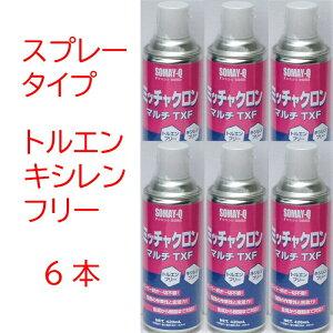 染めQテクノロジイ ミッチャクロンマルチ TXF エアゾール 420ml 6本 スプレー 缶染めQ テクノロジイ トルエン キシレン フリー 密着 ミッチャク マルチ 一液