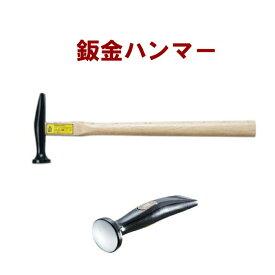 鈑金ハンマー 172 30mm 小柳機工株式会社 鈑金 ハンマ ナラシ ならし 板金