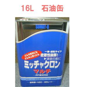 《ポイント10倍》染めQテクノロジイ ミッチャクロンマルチ 16L 1缶 染めQ ミッチャクロン マルチ 密着 プライマー 石油缶