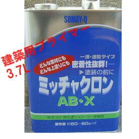 【25日はポイント10倍】染めQテクノロジイ ミッチャクロン ABX 3.7L 1缶 染めQ ミッチャクロン AB・X 密着 建築用 プライマー AB-X 領収書 領収証 そめq