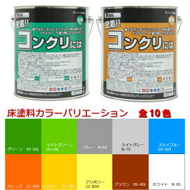 床塗料 ミッチャク 工場 床 染めQ テクノロジィ 床塗料 密着!! コンクリには 各色 10キロセット 素人でも 簡単に 床が 綺麗に甦ります
