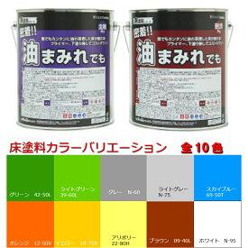 《ポイント10倍》床塗料 密着 油 染めQ テクノロジイ 床塗料 密着!! 油まみれでも 各色 10kg セット 塗布面積30〜35平米 カラー 各色 誰でも 手軽に 塗装 塗料 ノンプライマー