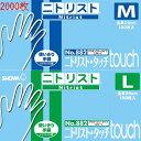 ショーワ ゴム手袋 ニトリスト タッチ NO,882 ショーワグローブ SHOWA 100枚入り MサイズorLサイズ ニトリル手袋 ブルー