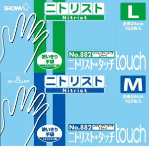 ショーワ ゴム手袋 ニトリスト タッチ NO,882 ショーワグローブ SHOWA 100枚入り MサイズorLサイズ ニトリル手袋 ブルー 領収書 領収証