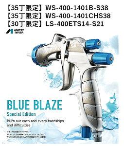 数量限定 ガン イワタ スペシャルエディション ブルーブレイズ WS-400 LS-400 BLUE BLAZE 特別限定モデル スプレーガン WS400 LS400 ガン WS-400-1401B-S38 WS-400-1401CHS38 LS-400-ETS14-S21 カップ 手元圧力計