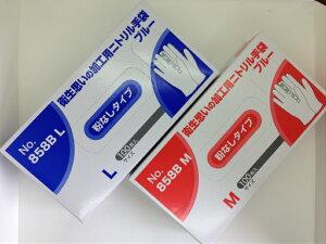 オカモト ニトリル手袋 ブルー NO.858B 衛生思いの加工用 ニトリル手袋 ブルー 粉なしタイプ ゴム手袋 使い捨て 100枚入り LorMサイズ