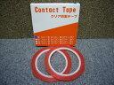 強力 薄型 両面テープ コンタクト両面テープ 幅5mm ×10m 2本入り 厚み 0.2mm 耐熱性 100℃