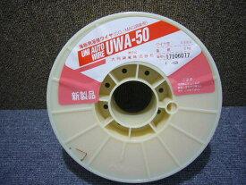 溶接 ワイヤー 大同興業 薄板用溶接ワイヤー UWA-50 0.8mm 1ヶ