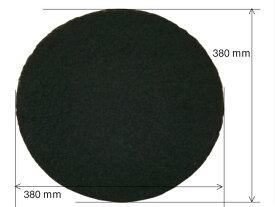 オイル 飛散 防止 ライル円型飛散防止パッド 380φ×20mm Lisle