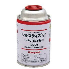 カーエアコンガス R-1234YF 環境に優しい冷媒 新型クラウン カローラスポーツ 使用 200g 1缶 r1234yf ソルスティス
