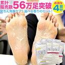 【限定SALE】足裏 角質除去 角質ケア 足 履くだけ簡単ケア フットピーリングパックペロリン 4回分 選べる6種の香り 素…