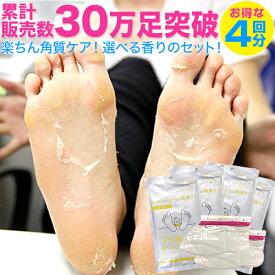 足裏 角質除去 角質ケア 足 履くだけ簡単ケア フットピーリングパックペロリン 4回分 選べる6種の香り 素数【足の裏 角質 かかと 足の角質 取り かかとケア 送料無料】【メール便A】