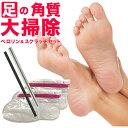 足裏 角質除去 「足の角質!大掃除セット」 フットピーリングパックペロリン&角質取りスクラッチ【かかと 角質 角質…