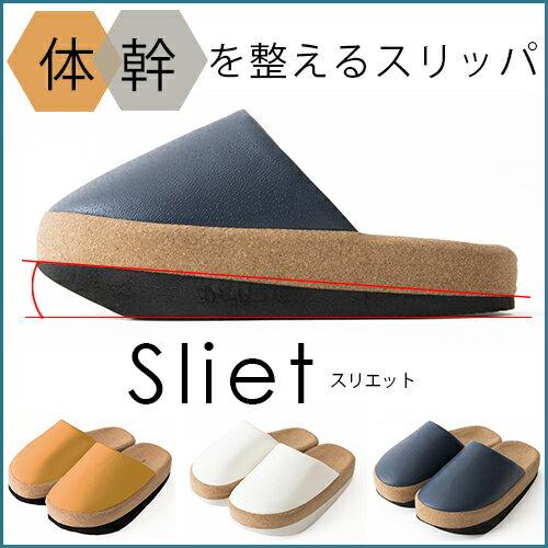 アルファックス ダイエットサンダル 体幹 スリッパ Sliet スリエット【宅急便】