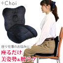 腰痛 クッション オフィス「腰ラク&美姿勢サポート」プラスチョイ MARNA 骨盤クッション 座椅子風 オフィス用【姿勢 …