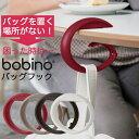 バッグハンガー クリップ bobino ボビーノ バッグフック 4色 アントレックス【おしゃれ アウトドア メンズ オリジナル…