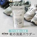 靴 消臭 粉 nino ニーノ 靴の消臭パウダー nino【ニオイ におい 臭い 匂い 入れておく パウダー 効果 におわない 簡単…