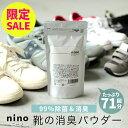 【限定SALE】靴 消臭 粉 nino ニーノ 靴の消臭パウダー【靴用消臭パウダー 靴消臭パウダー 匂い ニオイ におい 臭い …