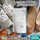 靴 消臭 粉 nino ニーノ 靴の消臭パウダー 100g 日本製 天然成分【靴の消臭剤 靴用消臭パウダー 靴消臭パウダー 匂い …