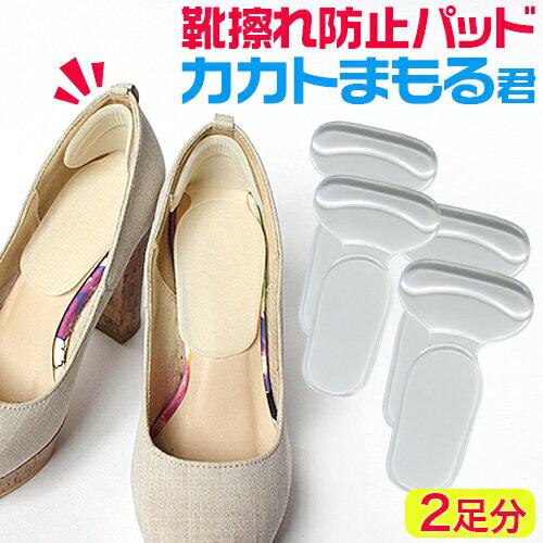 靴擦れ防止パッド かかと用 2足セット 靴ずれ防止パッド カカトまもる君【靴ずれ