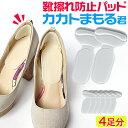 靴擦れ防止パッド かかと用 靴ずれ防止パッド カカトまもる君 4足セット【靴ずれ防止 かかと 革靴 パンプス インソー…