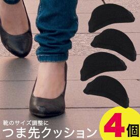 つま先 クッション パンプス サイズ調整 靴 つま先 調整 靴 サイズ 調整 つま先 パッド インソール つま先クッション 靴ずれ防止 靴擦れ防止 黒 ブラック レディース Pillow ピロー 中敷き 足指 足の疲れ対策 足の悩み解消【メール便A】