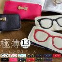 メガネケース かわいい 極薄 カルモ スリムメガネケース 選べる全13種 パラディック【スエード スリム おしゃれ コン…
