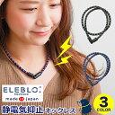 静電気防止 静電気抑止ネックレス エレブロ ELEBLO 【静電気除去 静電気除去ネックレス レディース 効果 静電気除去グ…