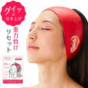 表情筋トレーニング リフトアップヘアバンド【ほうれい線 リフトアップ 解消 グッズ 小顔リフトアップベルト マスク …