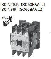 富士電気 電磁接触器 SC-N3  ※コイル電圧 AC200V