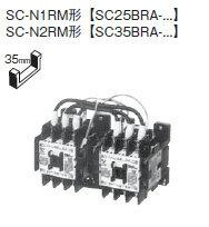 富士電気 電磁接触器 SC-N2RM  ※コイル電圧 AC100V