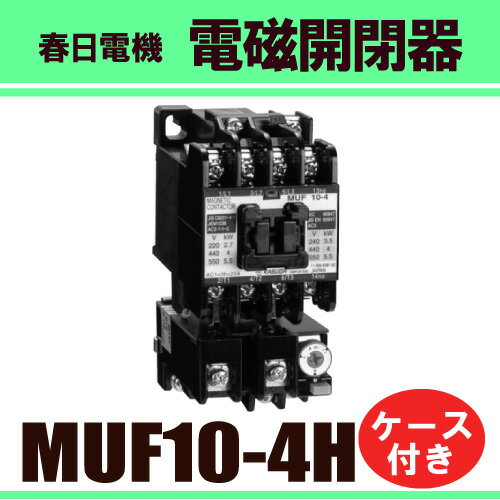春日電機 電磁開閉器MUF 10-4 H 三相220V (ケース付)