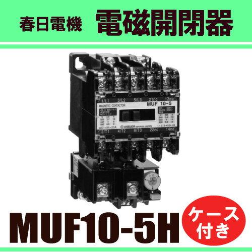 春日電機 電磁開閉器MUF 10-5 H 三相220V (ケース付)