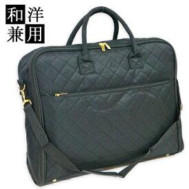 和洋兼用 きものバッグ (着物・帯・草履・収納可能なバッグ♪) ベストセラーのロゴ無し・無地着物バッグ