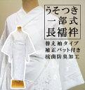 うそつき一部式長襦袢 替え袖タイプ 選べる袖丈サイズ♪ 補正パット付き♪ 抗菌防臭♪ 綸子