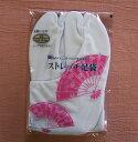 東レストレッチ足袋LL(25.0〜25.5cm)【DM便OK!】