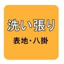 【おてんば】お着物 解き端縫い・洗い張り(表地・八掛)