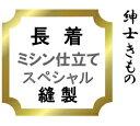 【おてんば 紳士きもの部】長着 紬・小紋 ミシン仕立てスペシャル♪