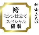 【おてんば 紳士きもの部】袴 ミシン仕立てスペシャル♪本場米沢仕立て