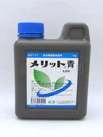 綜合葉面散布肥料 メリット青 成長用 1kg