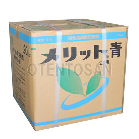 綜合葉面散布肥料 メリット 青 成長用 20kg