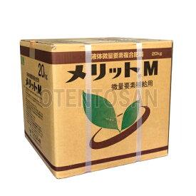 液体微量要素複合肥料 メリットM 20kg