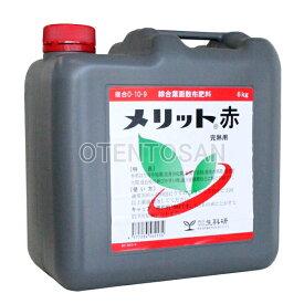 綜合葉面散布肥料 メリット赤 完熟用  6kg