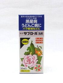 住友化学園芸 サプロール乳剤 30ml