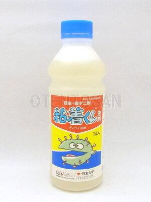 粘着くん液剤1L