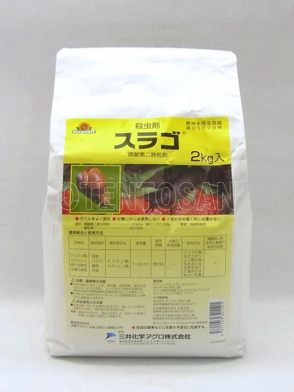 スラゴ粒剤 2kg