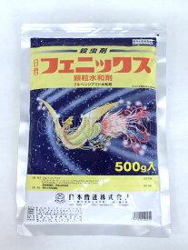 【ネコポス可 1個まで】フェニックス顆粒水和剤 500g