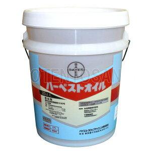 ハーベストオイル(マシン油乳剤)20L